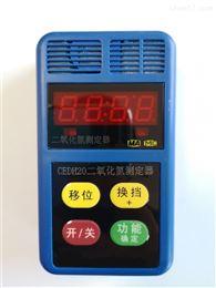 CEDH20矿用二氧化氮测定器