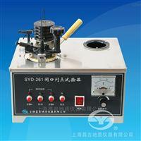 石油产品闭口闪点试验器(2008标准)