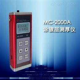 MC-2000A便携式镀层测厚仪