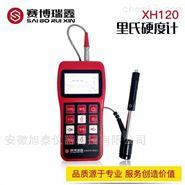 XH120里氏硬度计