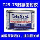 MY-T25-75MY-T25-75发电机端盖封氢密封胶
