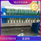 出售小型20平方箱式压滤机