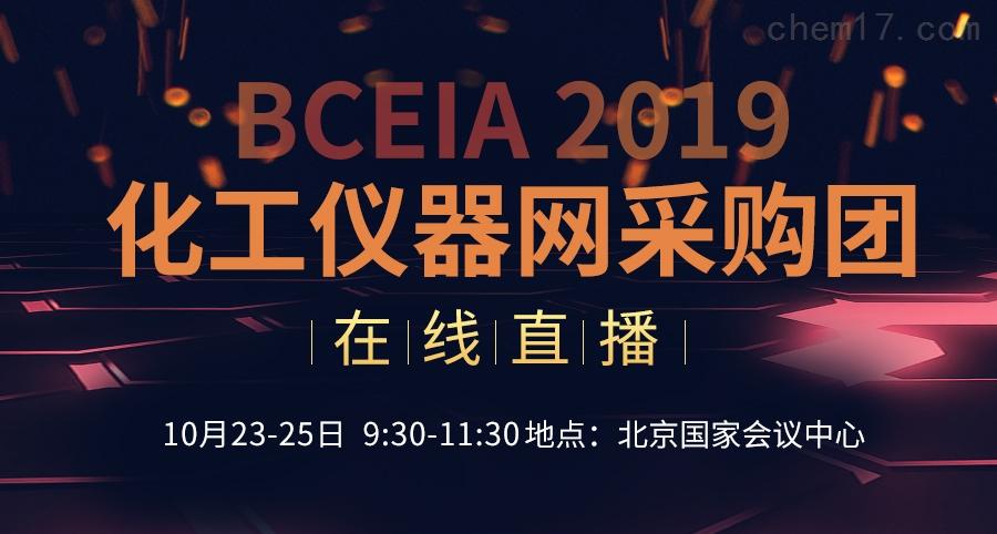 BCEIA 2019 化工仪器网采购团巡展活动