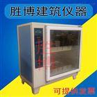 砖瓦泛霜试验箱