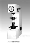 HR-150AHR-150A金属热处理硬化钢材合金硬度测试仪