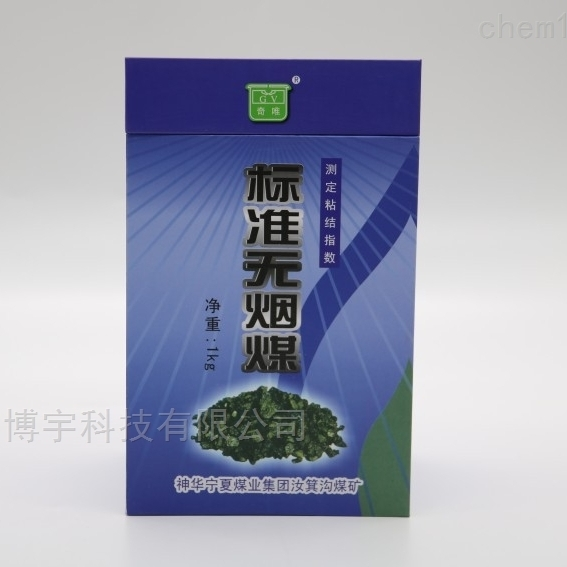 宁夏神华测定粘结指数标准专用无烟煤G值样