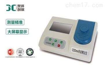 锰法快速COD测定仪