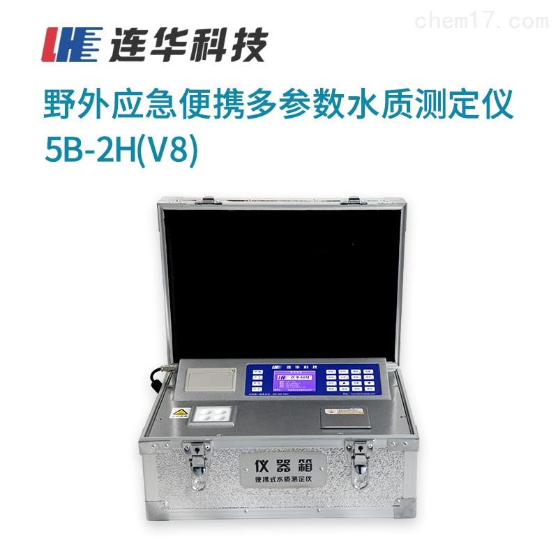 5B-2H型(V8)连华便携式多参数水质分析仪