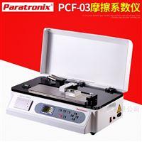 PCF-03检测静摩擦系数,动摩擦系数-现货-薄膜摩擦系数仪