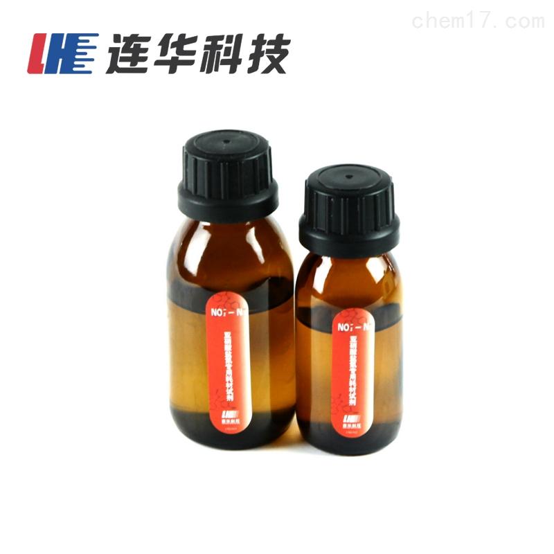 亚硝酸盐氮试剂