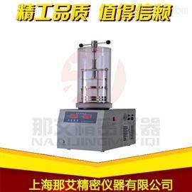 NAI-T2-50實驗室小型凍干機廠家報價