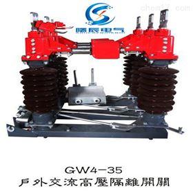 GW5-40.5 35KV羊角式高压隔离开关