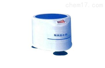 JC-XW-I旋涡混合器