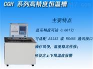 CGH系列高精度恒温槽