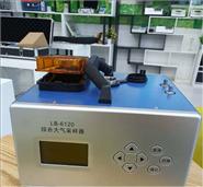 第三方畅销 智能恒流大气采样器LB-2400
