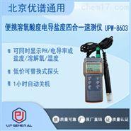 便携溶氧酸度电导盐度四合一速测仪