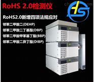 RoHS2.0液相色谱仪  RoHS2.0检测仪器厂家