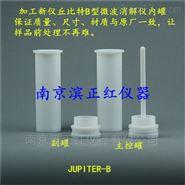 JUPITER(丘比特)系列密闭式高通量微波罐