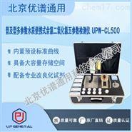 便攜式余氯二氧化氯五參數檢測儀