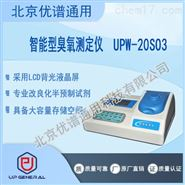 智能型臭氧测定仪