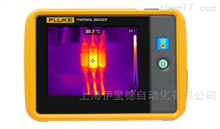 PTi120美国福禄克FLUKE便携式红外热像仪