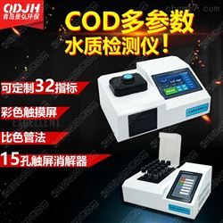 JH-TD401C触控式多参数水质分析仪智能水质检测仪价格