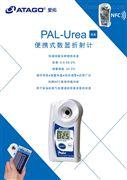 ATAGO(愛拓)柴油機尿素液(DEF)濃度監測儀