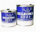 Belzona2221(MP流体橡胶)修补剂