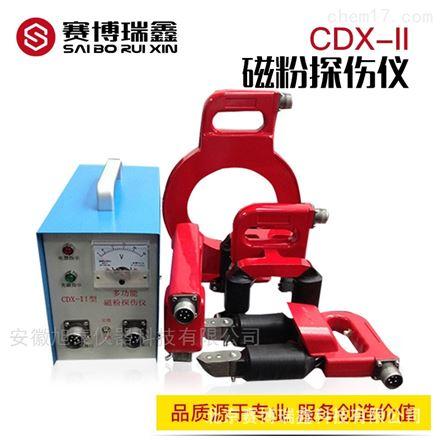 CDX-II磁粉探伤仪