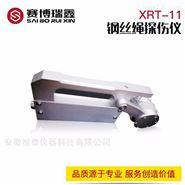XRT-11 钢丝绳探伤仪