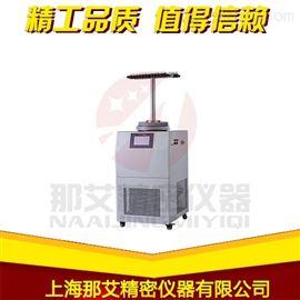 NAI-L5-80陜西立式冷凍干燥機-菌種保藏型,實驗室小型