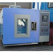 科迈KM-HJX-100卧式小型恒温恒湿环境试验箱