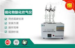JC-GGC600 型智能水质硫化物酸化吹气仪