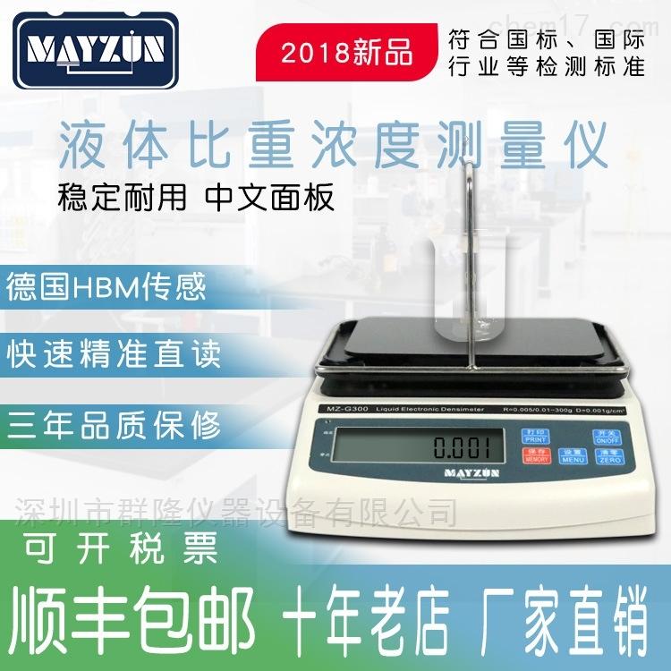 经济型电子液体密度、浓度分析仪 比重计