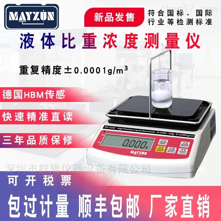 高精度液体密度计 浓度分析仪 溶液比重计