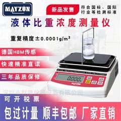 MZ-G150高精度液体密度计 浓度分析仪 溶液比重计