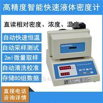 MAY-HW-500A高精度恒温液体密度计