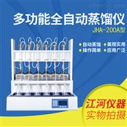 多功能全自動蒸餾儀