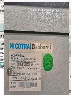 888-探讨ADS450尼科达NICOTRA风机