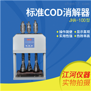 5,6,8,10管标准COD消解器