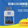 5,6,8,10管標準COD消解器