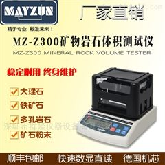 MZ-Z300矿石密度计 矿物岩石比重计