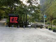 度假村負氧離子濃度監測設備配套多種參數