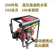 湖州高山茶园灌溉柴油机水泵高压100米扬程