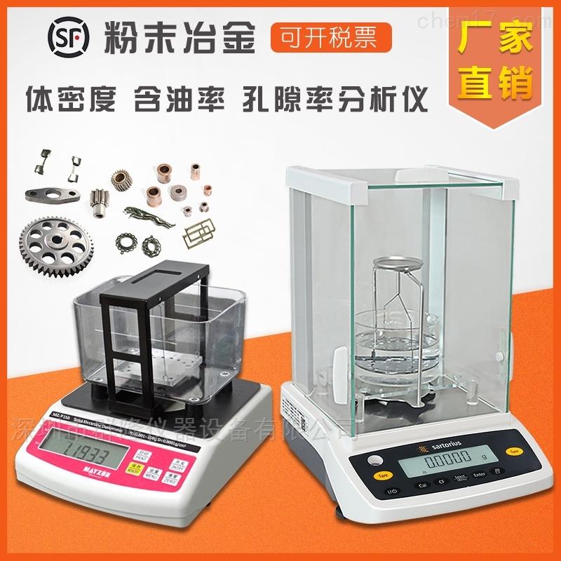 ASTM B311/328粉末冶金密度仪 含油率测试仪