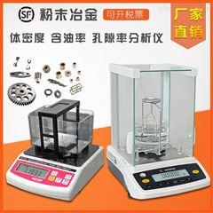粉末冶金密度计 硬质合金比重计