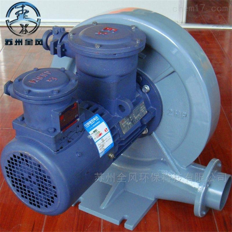 锅炉送风增压用防爆耐高温透浦式鼓风机