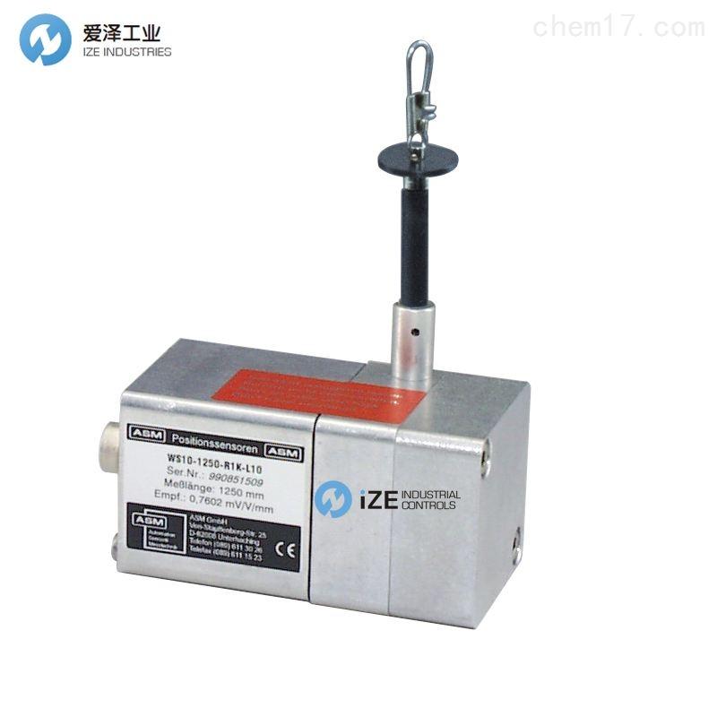 ASM位置传感器WS10-1250-420A-L10-SB0-D8