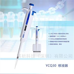 YCQ30移液器/移液枪