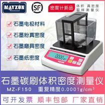 MZ-F150 高精度石墨烯密度测试仪 石墨材料密度计比重计